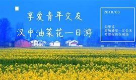 【边踏青,边交友】汉中油菜花周末一日游