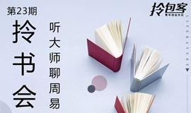第23期拎书会—听大师聊周易