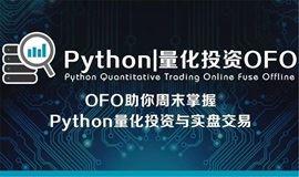 OFO课程招募启动!助你假期掌握Python量化投资与实盘交易