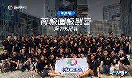 34期极创营-深圳站4月14日开课!明星导师为你分享创业干货!