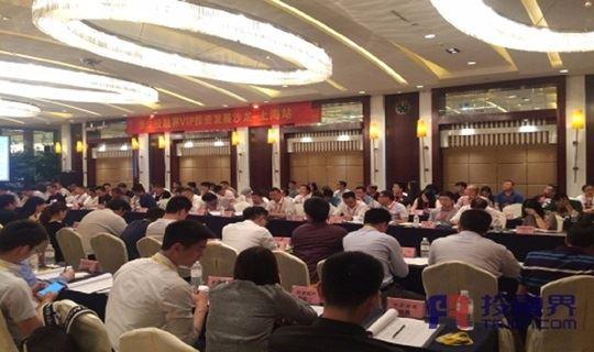 投融界VIP项目+资本对接第338期投资发展沙龙-上海站