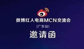 微博红人电商MCN交流会(广东站)