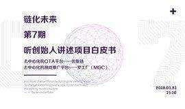 缘创派【链化未来】第7期——听创始人讲述区块链项目白皮书:优旅链&梦工厂(MGC)