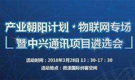 产业朝阳计划之物联网专场 暨中兴通讯项目遴选