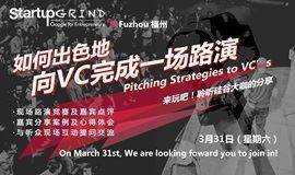 如何出色地向VC完成一场路演?SG硅谷大咖有干货!