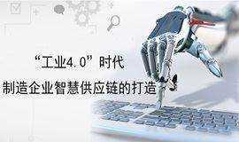 """""""工业4.0""""时代 制造企业智慧供应链的打造"""