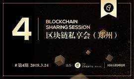 区块链私享会(郑州)#004