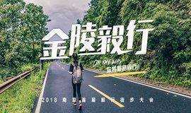 【金陵毅行】5.26周六,2018中国·南京首届金陵毅行徒步大会,打卡明城墙十三门,阅近千年历史传承。