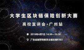 大学生区块链保险创新大赛高校宣讲会——广州站