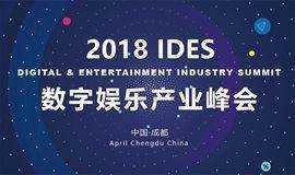 2018 IGS数字娱乐产业峰会