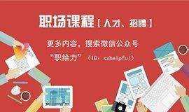 招聘渠道及猎头的选择与有效管理(上海)