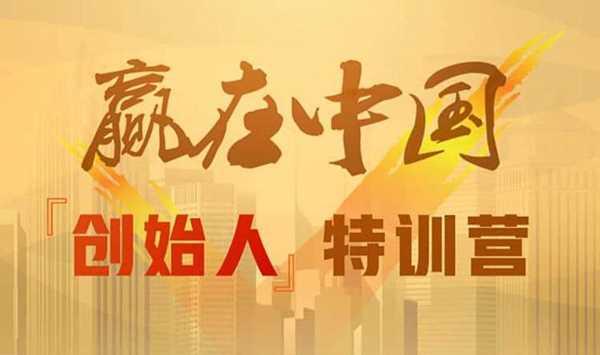赢在中国创始人特训营面试报名-王利芬和卫哲两位院长领衔23位超级大咖亲自授课