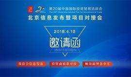 第二十届中国国际投资贸易洽谈会 北京信息发布暨项目对接会