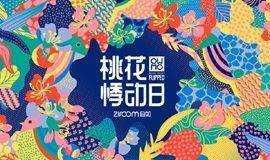 """京城高甜单身趴体——""""滚床单""""""""桃花庙""""肢体互动等你撩"""