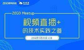 视频直播+的技术实践之道   ZEGO Meetup 第三期