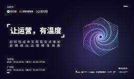 广州站、北京站线下分享会:如何低成本实现裂变式增长,用精细化运营精准获客