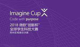 [倒计时1天]2018微软创新杯学生科技大赛苏州赛区总决赛