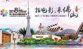 第8届北京国际电影节·南方影视中心推介会(影视精英交流会)