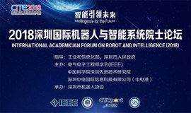 2018深圳国际机器人与智能系统院士论坛 邀请函