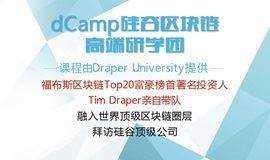 dCamp硅谷顶级区块链研学团