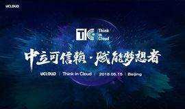 Think in Cloud 2018——UCloud云计算峰会