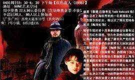 【0401张国荣纪念电影:红色恋人 (1998)】【交换故事和知识 拓展视野和人脉】