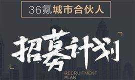 36 氪城市合伙人招募计划