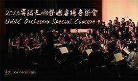 2018 宁诺交响乐团专场音乐会 UNNC Orchestra Special Concert