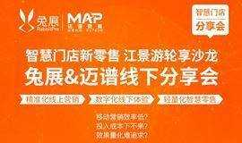 智慧门店新零售 江景游轮享沙龙