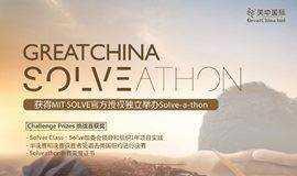 MIT Solve授权独立举办∣美中国际Solveathon Workshop火热报名中