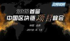 2018首届区块链项目峰会