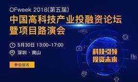 OFweek 2018(第五届)中国高科技产业投融资论坛暨项目路演会