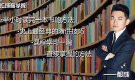 【百人公益读书会】职场学习力——如何做到30分钟内读完一本书?