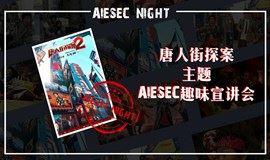 AIESEC趣味宣讲会|和国际组织一起体验唐人街探案