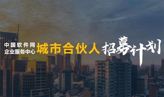 中国软件网企业服务中心城市合伙人会议