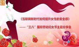 """【""""三八""""节福利】-互联网经济时代,如何提升女性的安全感(免费)"""