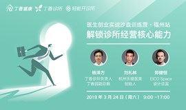医生创业实战沙盘训练营·福州站——解锁诊所经营核心能力