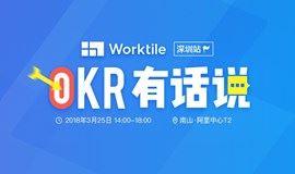 OKR 有话说 | 深圳·南山