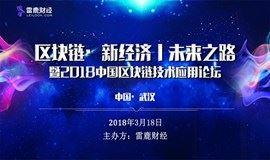 区块链·新经济丨未来之路暨2018中国区块链技术应用论坛(武汉站)