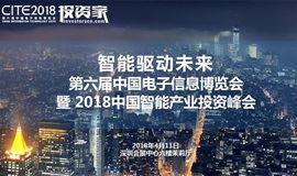 智能驱动未来·2018中国智能产业投资峰会
