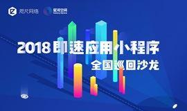 3.24 即速应用小程序全国巡回沙龙—北京站