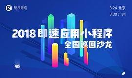 3.30 即速应用小程序全国巡回沙龙—广州站