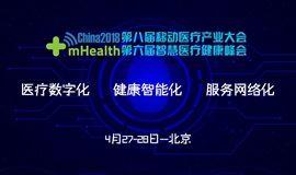 第八届移动医疗产业大会暨第六届智慧医疗健康峰会