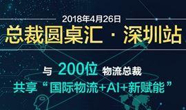 """总裁圆桌汇——深圳站,共享""""国际物流+AI+新赋能"""""""