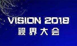2018视界大会(启动会)