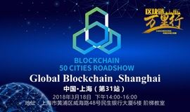 Global Blockchain · 中国站 · 第三十一站 · 上海行