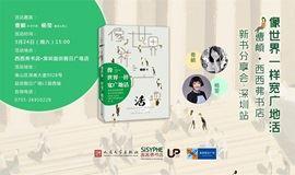 西西弗书店 |《像世界一样宽广地活》曹頔·新书分享会·深圳站