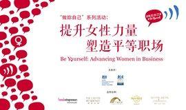 做妳自己:提升女性力量,塑造平等职场