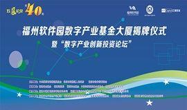 """福州软件园数字产业基金大厦揭牌仪式暨""""数字产业创新投资论坛"""""""