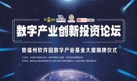 """""""数字产业创新投资论坛""""暨福州软件园数字产业基金大厦揭牌仪式"""